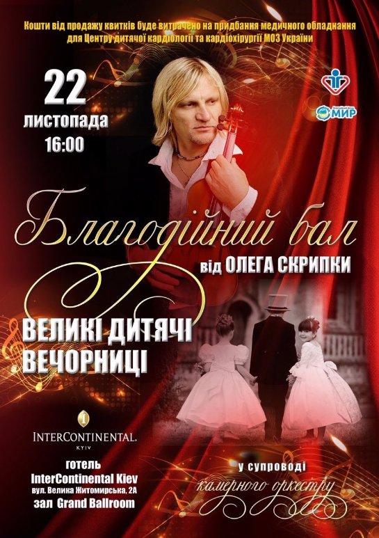 Лидер группы «ВВ» Олег Скрипка даст благотворительный концерт
