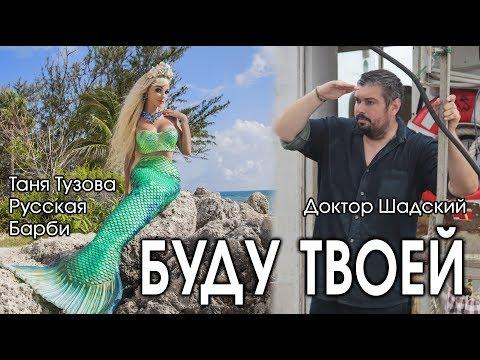 Главный шедевр сезона – клип на песню Русской Барби