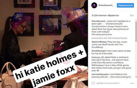 Джейми Фокс и Кэти Холмс перестали прятаться: договор с Томом Крузом истек. Фото
