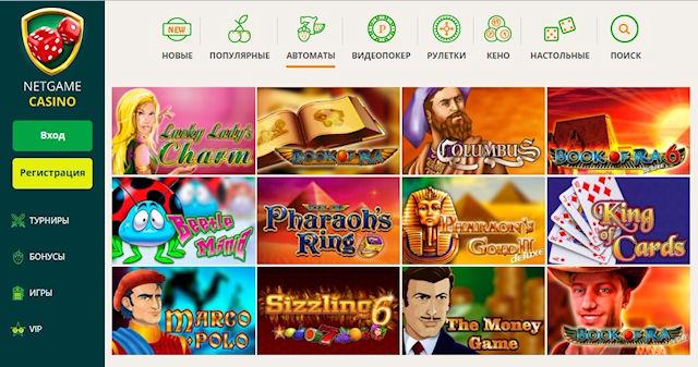 Что привлекает игроков в казино НетГейм?