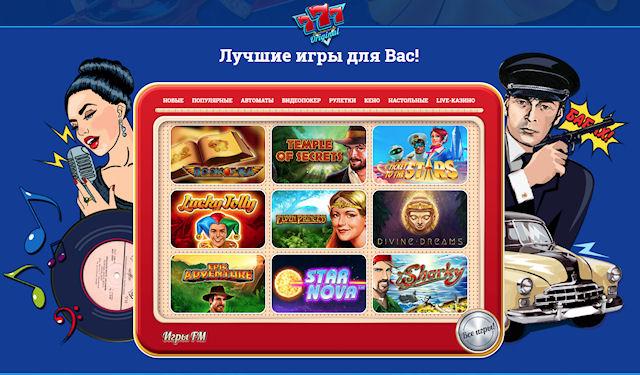 Быть на позитиве и увеличивать доходы предлагает онлайн казино Азино 777