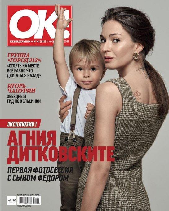 Агния Дитковските снялась для обложки известного журнала вместе с сыном Федором