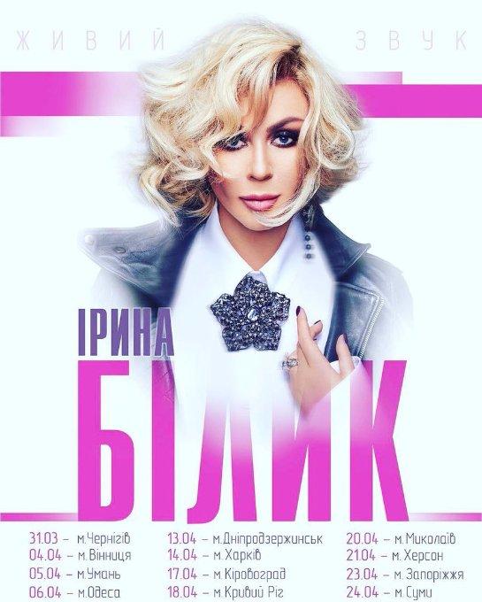 Ирина Билык начала гастрольный тур по Украине