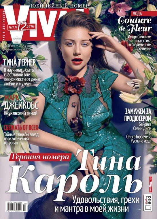 Тина Кароль в стильном осеннем образе пришла на пресс-бранч журнала Viva!