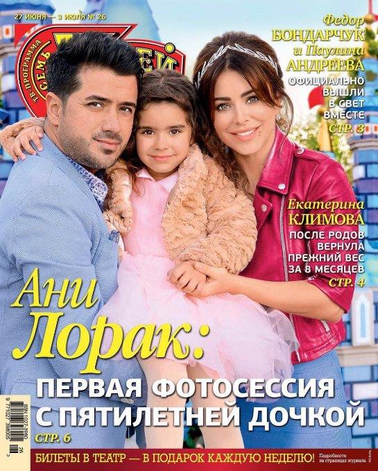Ани Лорак с мужем Муратом и дочкой Софией украсили обложку журнала «Семь дней ТВ-программа»