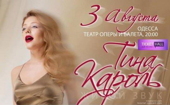Тина Кароль выступит в Одесском оперном театре