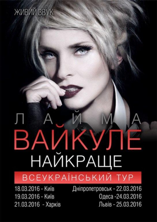 Лайма Вайкуле едет на гастроли в Украину
