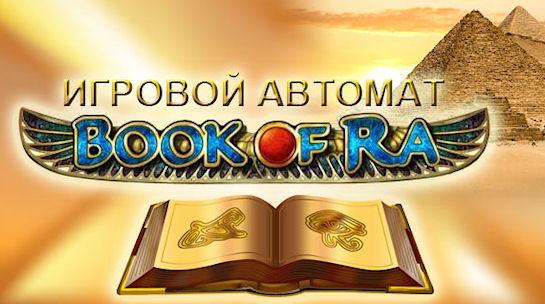 BookofRa: почувствуй себя путешественником