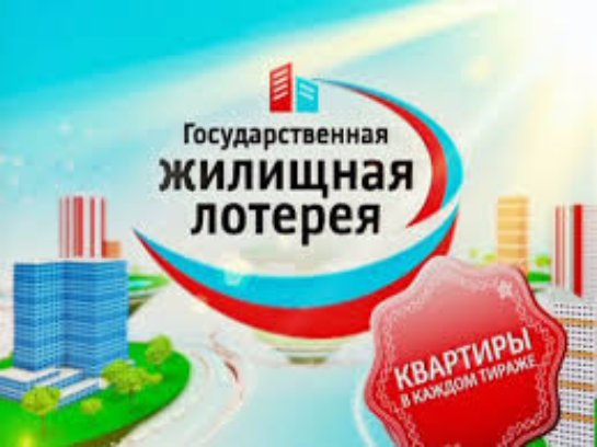 Жилищная лотерея  Читать полностью: http://www.casinopio.com/loto/gosudarstvennaya-zhilishhnaya-lotereya/