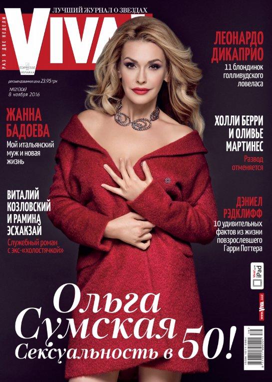 Красотка Ольга Сумская украсила обложку журнала «Viva!»