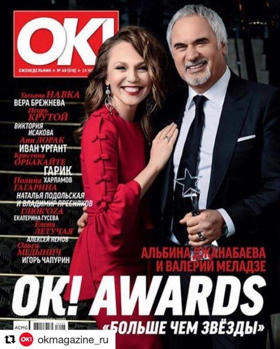 Альбина Джанабаева и Валерий Меладзе украсили обложку журнала «ОК!»
