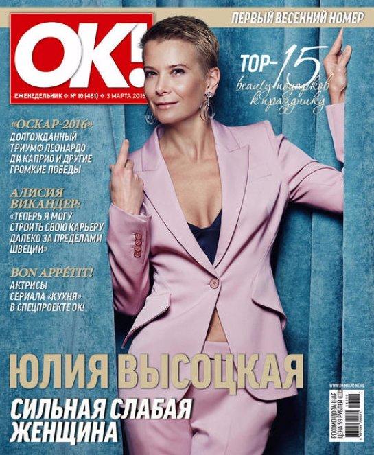Юлия Высоцкая появилась на обложке журнала ОК!