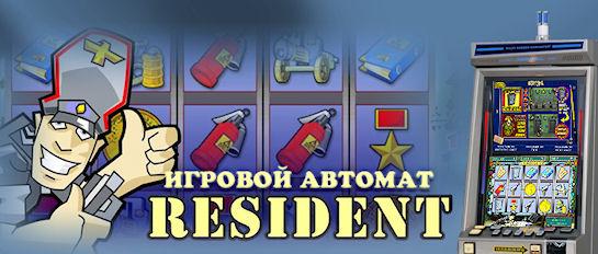 Лучший автомат для любителей шпионских игр