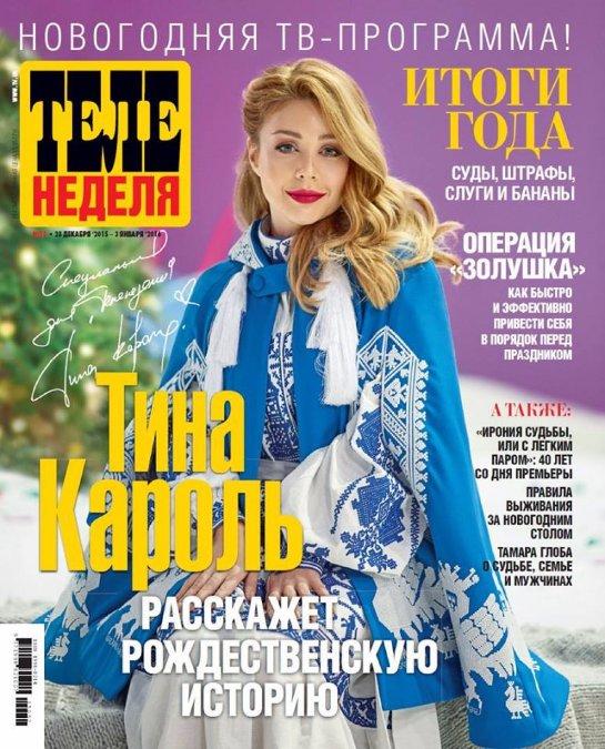 Тина Кароль появилась на обложке новогоднего выпуска журнала «Теленеделя»