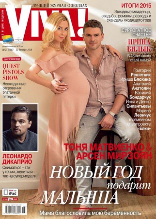 Тоня Матвиенко готовится стать мамой