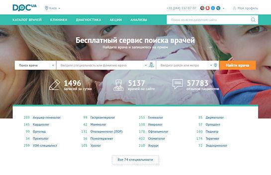Сервис для поиска докторов в Киеве: все специалисты на одном сайте