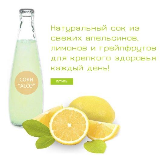 Только свежие фрукты для наших соков