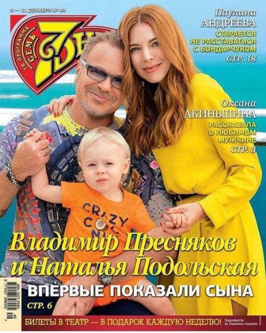 Наталья Подольская и Владимир Пресняков больше не скрывают лицо своего сына