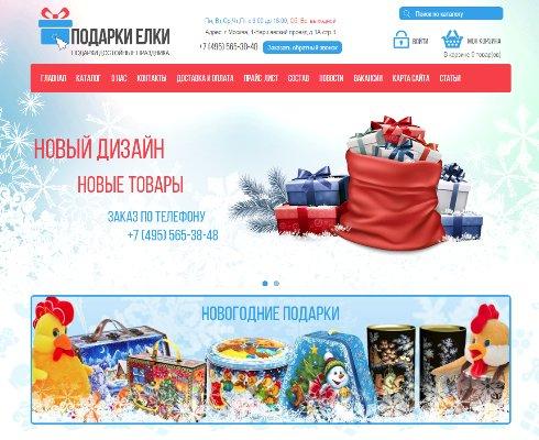 Новогодняя упаковка для сладких подарков с доставкой по России в любых объемах