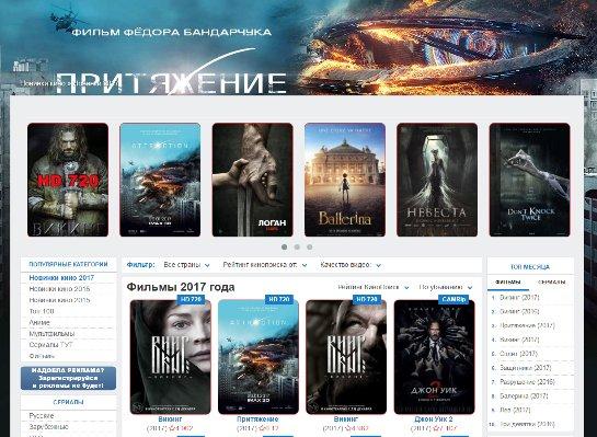 Склад фильмов и сериалов в отличном качестве для онлайн-просмотра