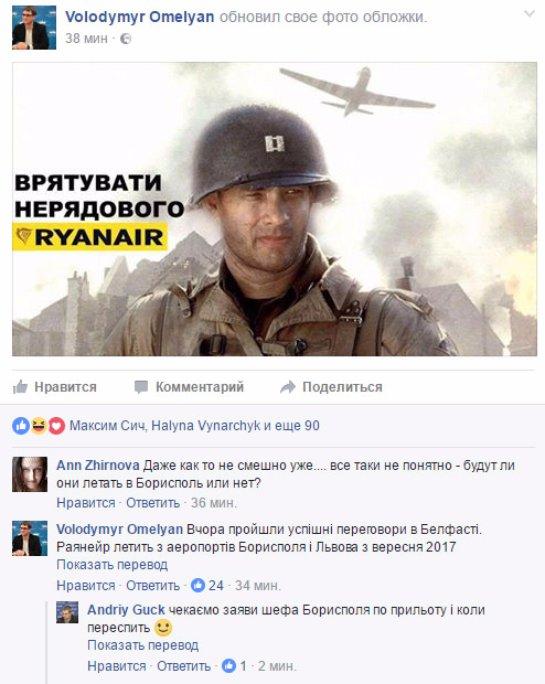 Ryanair полетит все же из Борисполя — Омелян