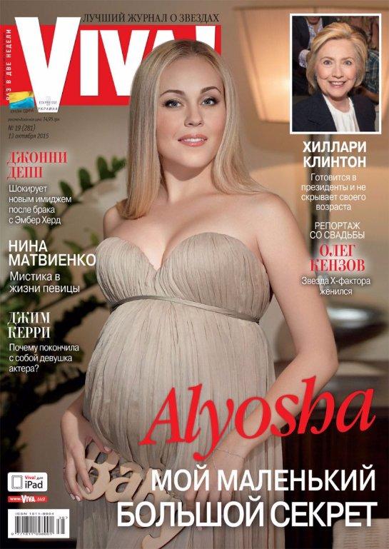 Певица Alyosha ждёт ребёнка