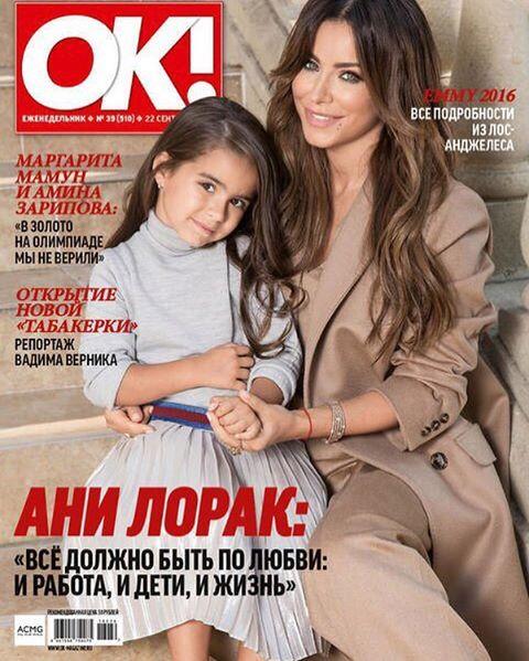 Ани Лорак с дочкой украсили обложку журнала ОК!