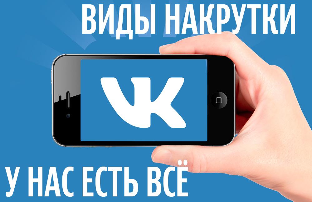 Качественная накрутка Вконтакте онлайн