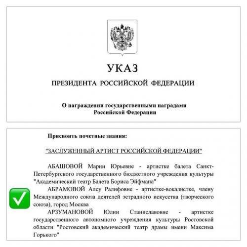 Алсу получила звание «Заслуженный артист Российской Федерации»