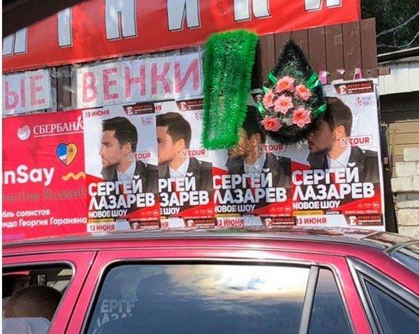 Воронеж встречает Сергея Лазарева похоронными венками