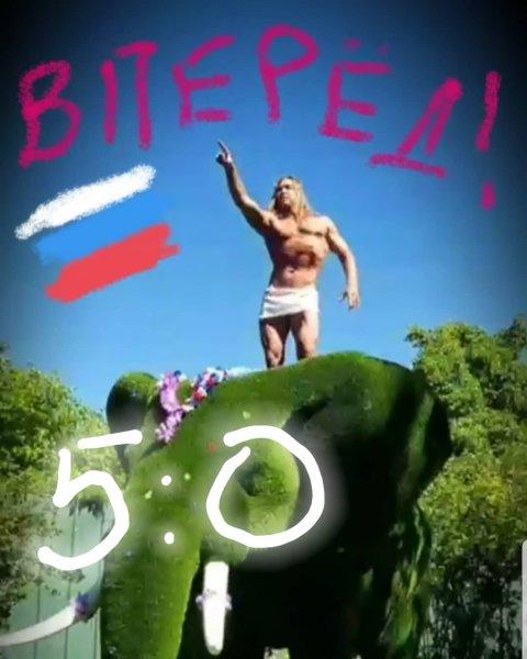 Стриптизер Тарзан поддержал сборную России фото с голым торсом