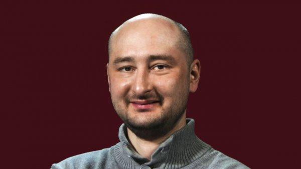 Аркадий Бабченко вызвал презрение у Лены Миро