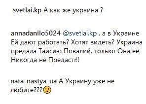 Таисию Повалий затравили в комментариях украинские пользователи