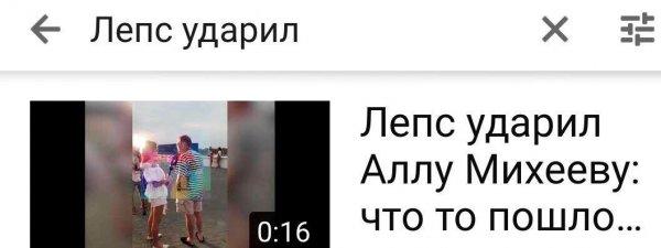 Лепс избил микрофоном Аллу Михееву во время интервью