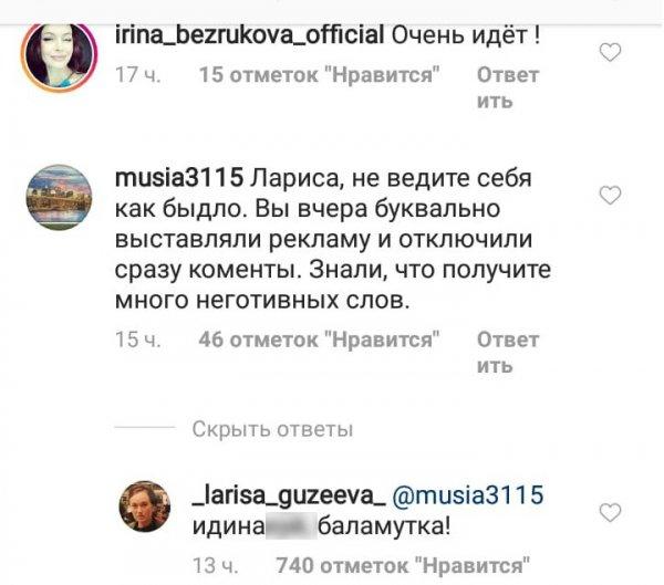 «Должно быть стыдно»: Неадекватная Гузеева обматерила и послала своих фанатов