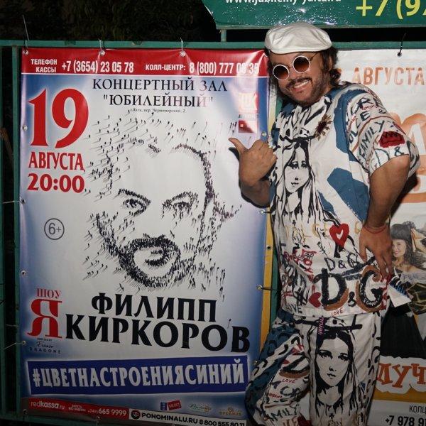 «Филипп – Бог»: «Криворукий» диджей не помешал Киркорову великолепно провести концерт