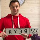 Звезда «Универа» Гогунский получил в подарок «блатные» номера