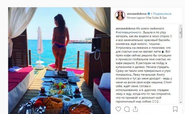 «Бессовестная!»: Анна Седокова в день смерти Кобзона похвасталась упругими ягодицами - соцсети