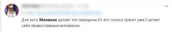 Фанаты усомнились в православии Малахова