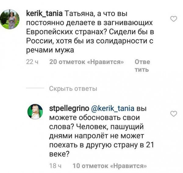Дочь Пескова заступилась за мачеху-Навку, но проявила лишнюю агрессию и облажалась