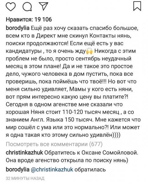 С английским за 150 тысяч: Бородина обратилась в агентство Самойловой по поиску няни