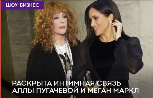 Маркл «сердечко» Пугачева: Сеть покоряет «желтуха» об интимной связи светских королев