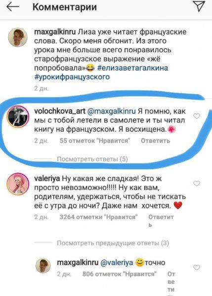 Замена Барановской: Галкину в любовницы публично метит Волочкова