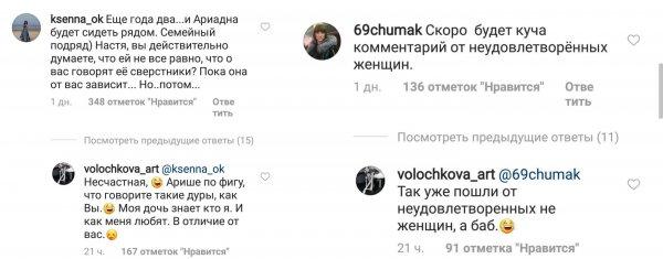 «Дуры неудовлетворённые»: Волочкова опять напала на комментаторов в Instagram