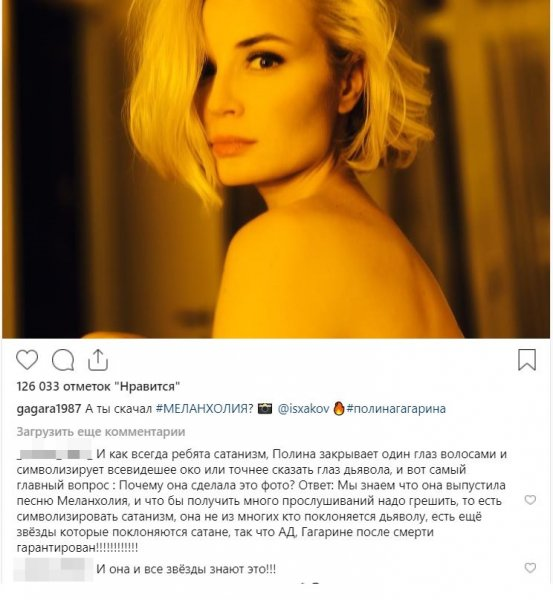 «Ад гарантирован»: Гагарину уличили в поклонении сатане в погоне за успехом