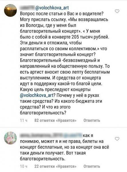 «Чёрная благотворительность»: Волочкова отмывает деньги на «бесплатных» концертах - Фанаты