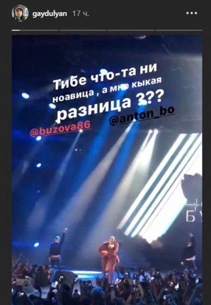 Звезда «Универа» Гайдулян публично постебался над пением Бузовой