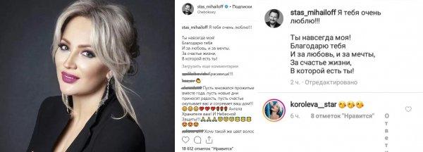 Королева публично заигрывает с женатым Стасом Михайловым