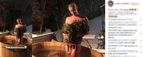 «Такое невозможно долго прятать»: У Волочковой на фото «выпал» член - соцсети