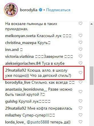«В школу уже поздно»: В сети высмеяли детский прикид Бородиной